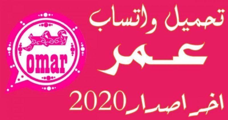 ENNkfXjWsAAyOA3 واتساب عمر الوردي اخر اصدار - تحديث يومي - مجاناً