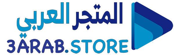 المتجر العربي لتطبيقات الجوال