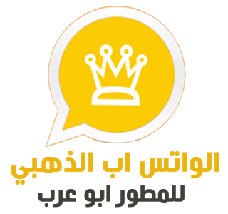 تحميل واتساب الذهبي ابو عرب 2020 WhatsApp Gold احدث اصدار