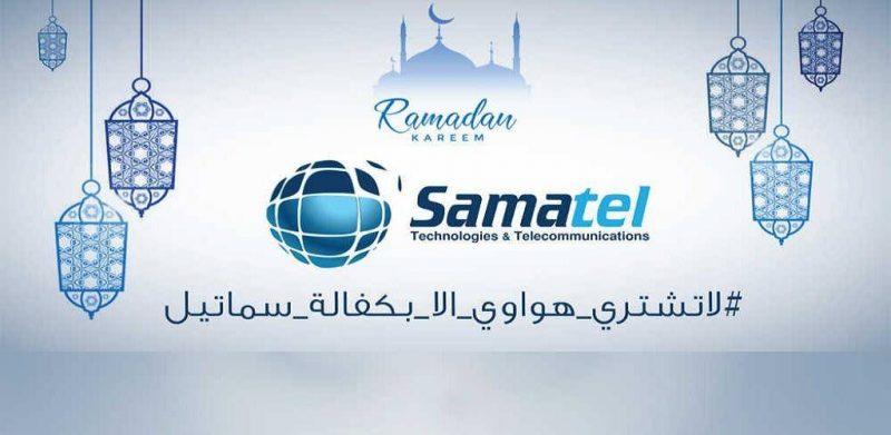 تطبيق سماتيل