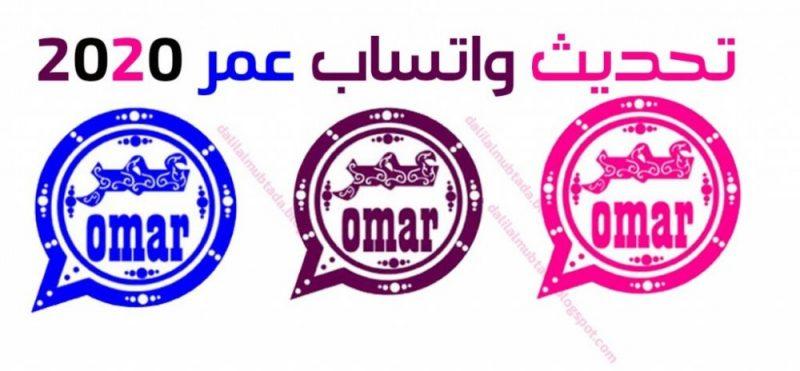 تحميل واتس اب عمر الوردي اخر اصدار مجانا Omer Whatsapp Free