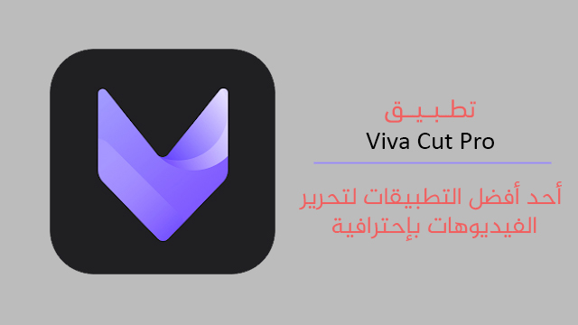 تحميل تطبيق VivaCut