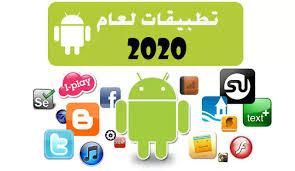 أفضل تطبيقات عام 2020