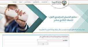 بوابة الكويت التعليمية