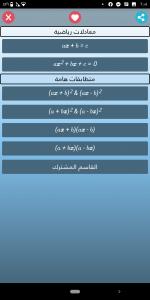 تحميل تطبيق حل المعادلات الرياضية على هواتف الأندرويد والأيفون