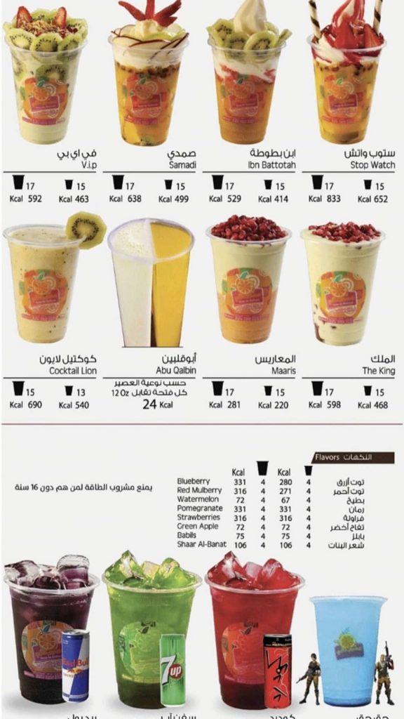 عصير تايم تطبيق للاندرويد و للايفون وقت العصير 100