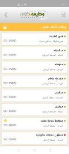 وظيفة كوم - وظائف في السعودية تحميل التطبيق للاندرويد و للايفون