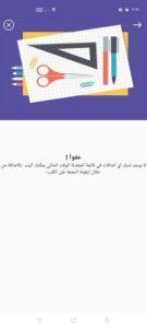 تطبيق معلمي تحميل حلول واجبات مدرسية للاندرويد