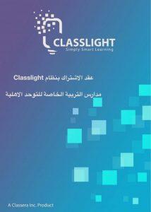 برنامج كلاس لايت Class Light