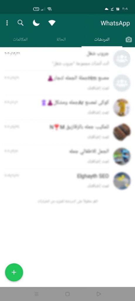تحميل واتساب بلس الاخضر ابو عرب