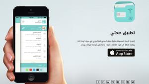 التسجيل للحصول على لقاح كورونا في السعودية - تحميل و شرح تطبيق صحتي