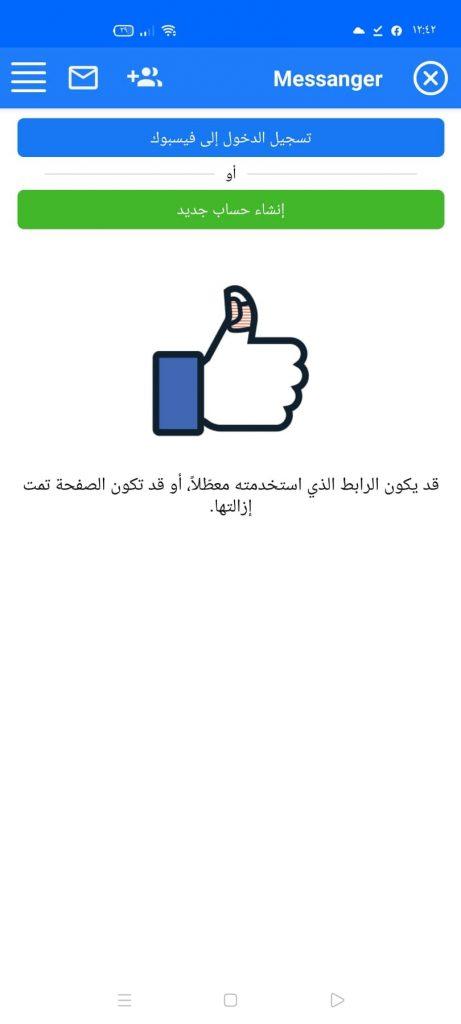 تحميل فيسبوك لايت 2 للاندرويد
