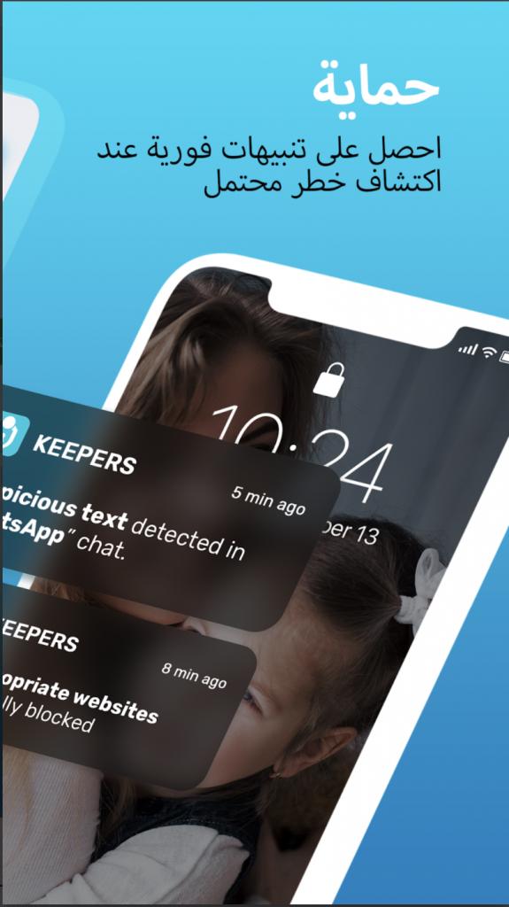 تنزيل تطبيق كيبرز