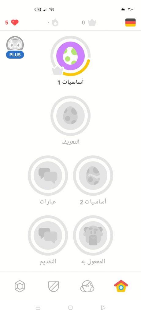 تحميل دوولينجو Duolingo 2021 للكمبيوتر والموبايل لتعلم الإنجليزية مجاناً